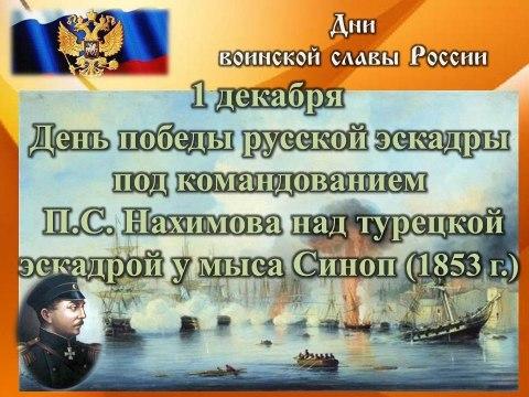 Знаменитое синопское сражение вошло в историю военно-морского искусства как последнее значительное сражение парусного